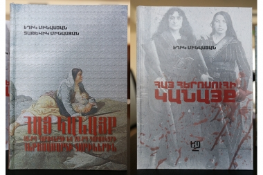Presentation of the 'Armenian women-heroines' and 'Armenian women during the heroic struggle of the late 19th and early 20th centuries' took place at the RA Ministry of Diaspora - Photolure News Agency
